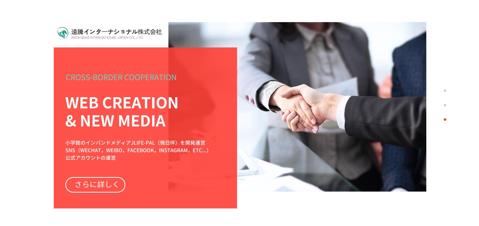 遠騰インターナショナル株式会社